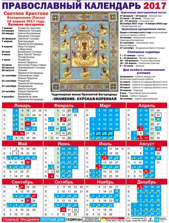 Православный календарь февраль 6