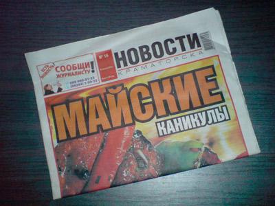 Новости фгп во ждт россии
