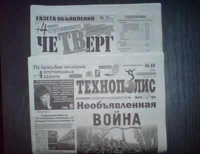 газете минск знакомства объявление в