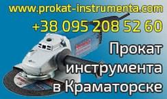 Прокат инструмента