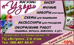 Дать объявление в газету краматорские объявления куда подать объявление о продаже дома в челябинске
