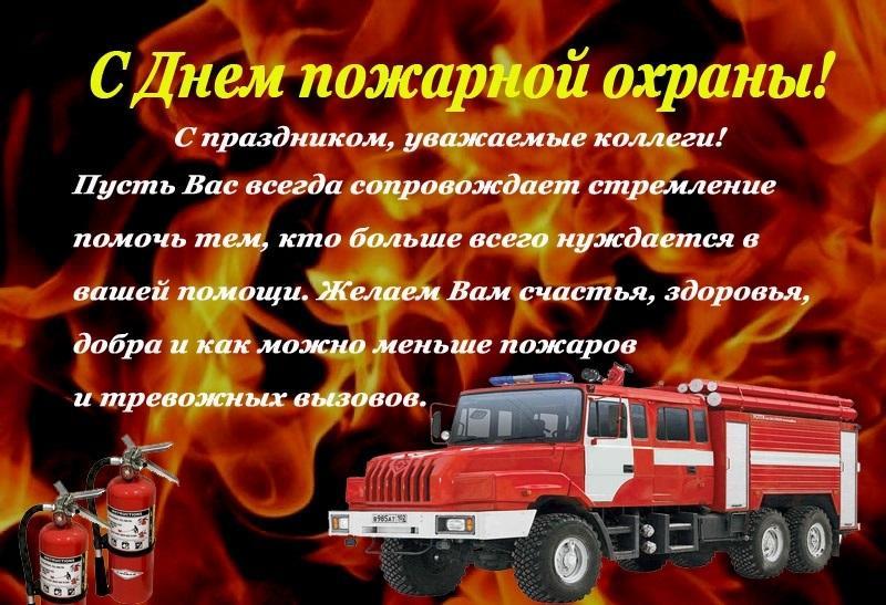 День пожарной охраны день пожарного открытки поздравления, открытки